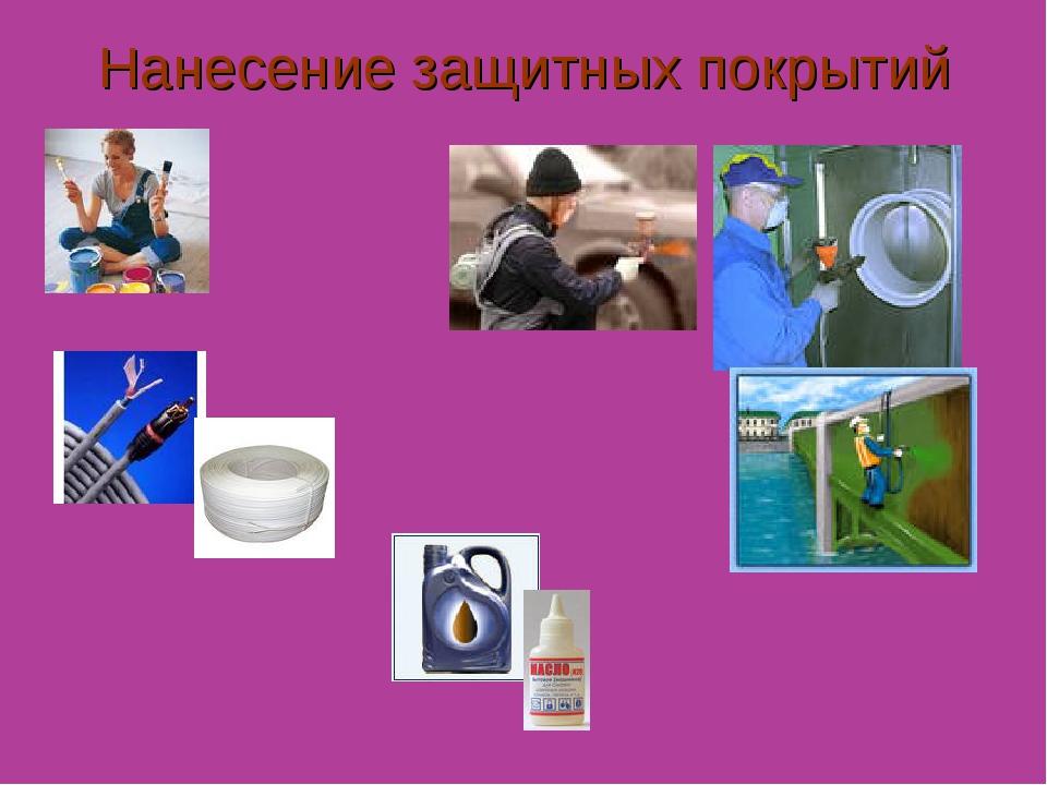 Нанесение защитных покрытий Пластмасса Краска Лак Грунтовка Смола Эмаль Масло