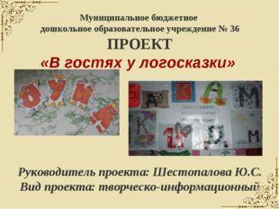 Муниципальное бюджетное дошкольное образовательное учреждение № 36 ПРОЕКТ «В