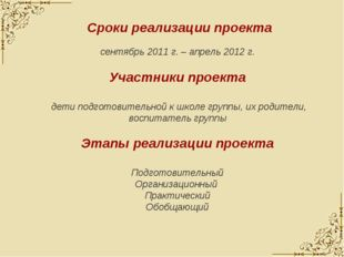 Сроки реализации проекта сентябрь 2011 г. – апрель 2012 г. Участники проекта
