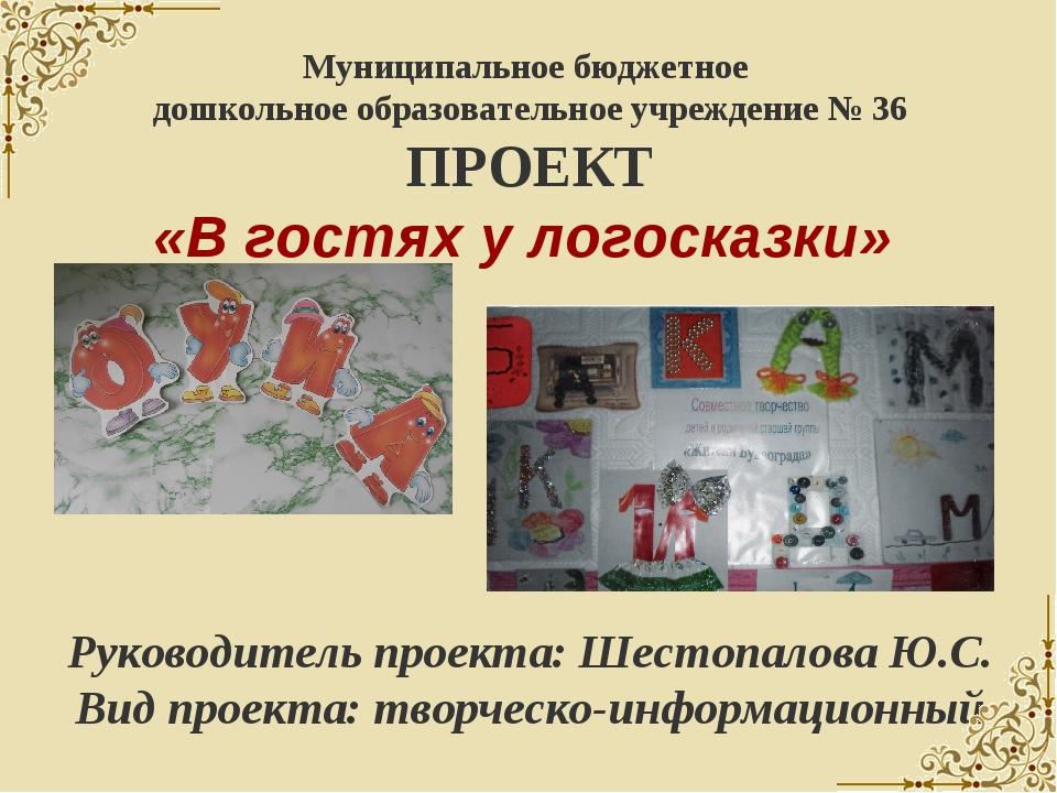 Муниципальное бюджетное дошкольное образовательное учреждение № 36 ПРОЕКТ «В...