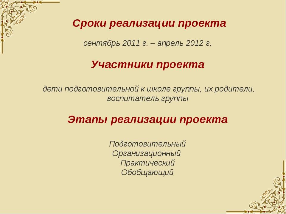 Сроки реализации проекта сентябрь 2011 г. – апрель 2012 г. Участники проекта...