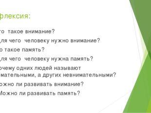 Рефлексия: - Что такое внимание? - Для чего человеку нужно внимание? -Что так