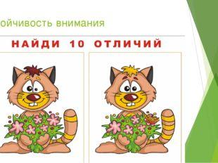 Устойчивость внимания В учебнике задание на стр. 54 . Рассмотри рисунки и н