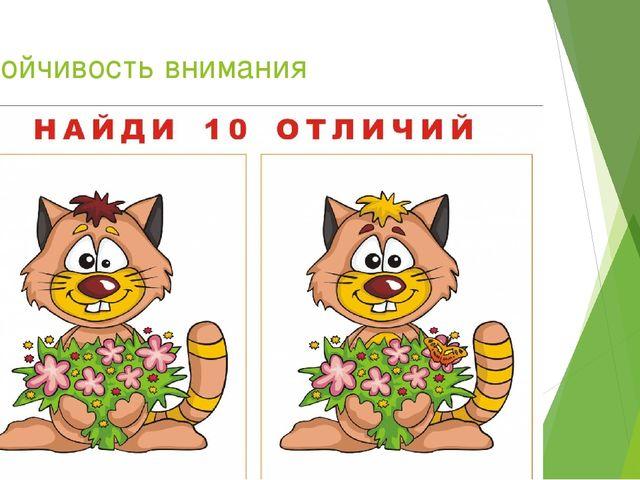 Устойчивость внимания В учебнике задание на стр. 54 . Рассмотри рисунки и н...