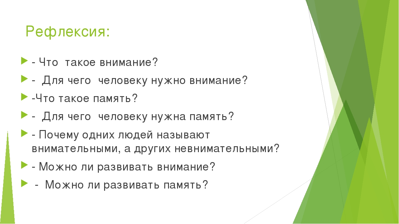 Рефлексия: - Что такое внимание? - Для чего человеку нужно внимание? -Что так...