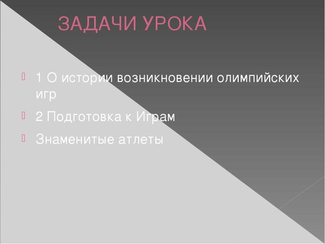 ЗАДАЧИ УРОКА 1 О истории возникновении олимпийских игр 2 Подготовка к Играм...