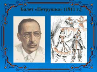 Балет «Петрушка» (1911 г.)