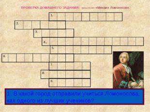 1. В какой город отправили учиться Ломоносова, как одного из лучших учеников?