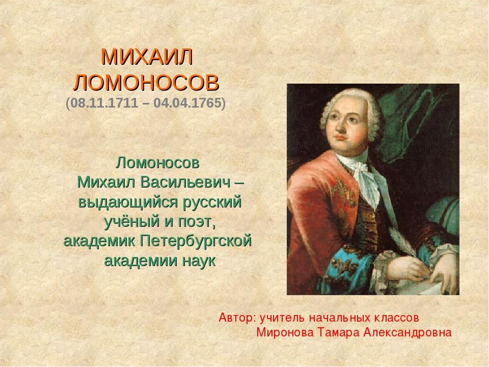 МИХАИЛ ЛОМОНОСОВ (08.11.1711 – 04.04.1765) Ломоносов Михаил Васильевич – выд...