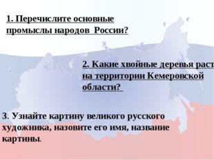 1. Перечислите традиционные русские народные праздники, которые вы отмечаете