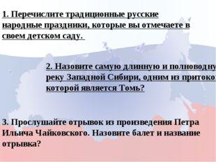 1. Какие малочисленные народы населяют Кемеровскую область? 2. Перечислите л
