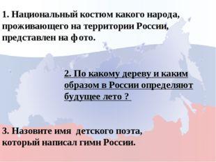 1. Перечислите наиболее распространённые игры народов России, в которые Вы и
