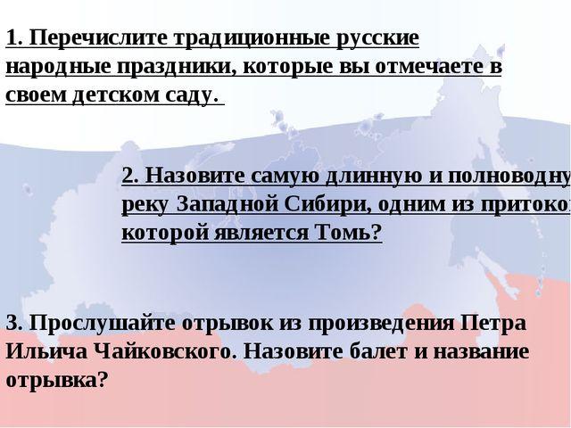 1. Какие малочисленные народы населяют Кемеровскую область? 2. Перечислите л...