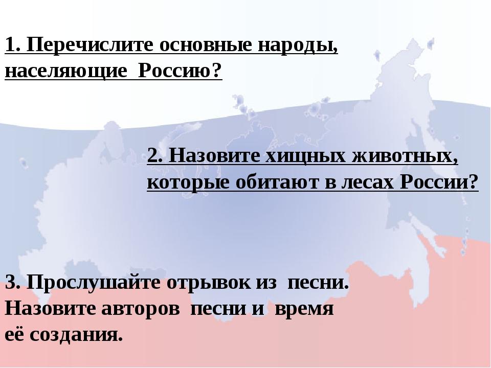1. Перечислите основные промыслы народов России? 2. Какие хвойные деревья ра...