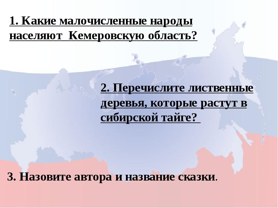 1. Национальный костюм какого народа, проживающего на территории России, пре...
