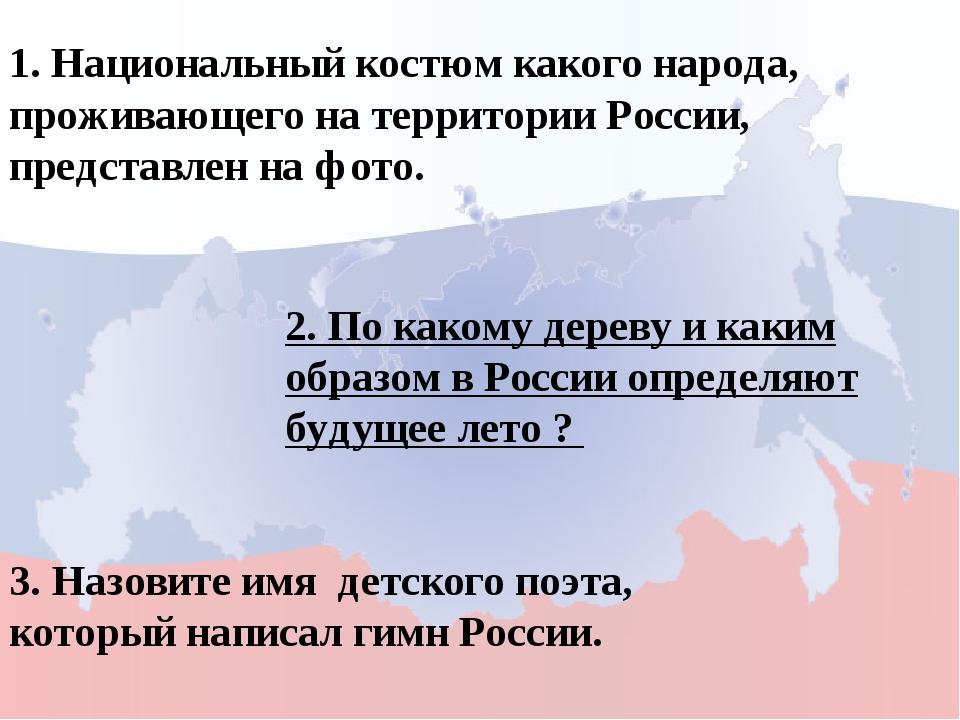 1. Перечислите наиболее распространённые игры народов России, в которые Вы и...