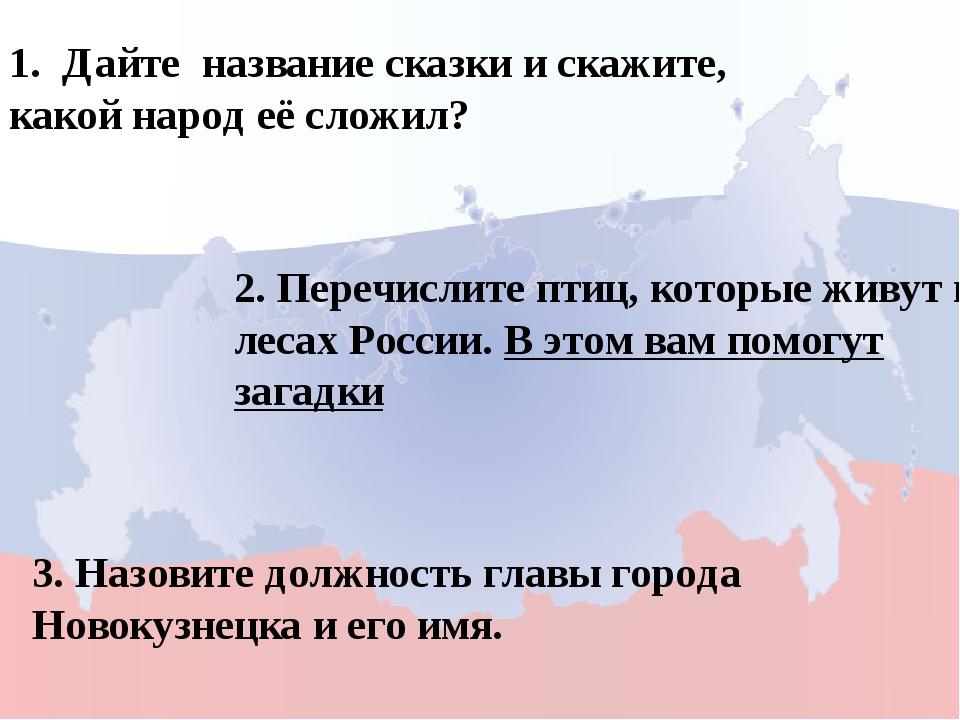 1. Скажите на одном из языков любого народа, населяющего Россию, слово «здра...