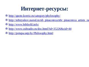 Интернет-ресурсы: http://quote.koreiz.ru/category/phylosophy/ http://nibiryuk