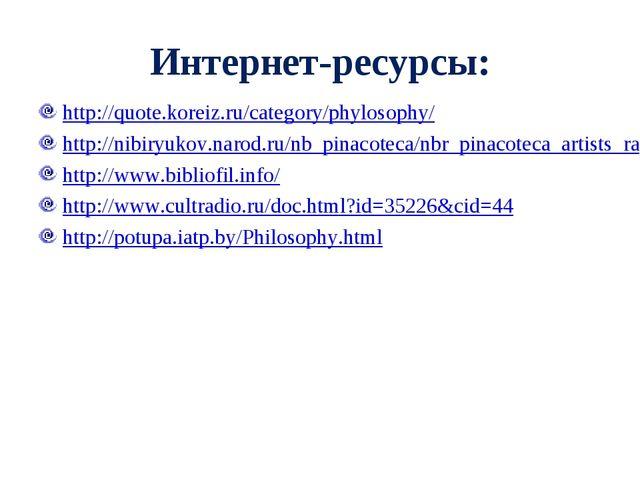Интернет-ресурсы: http://quote.koreiz.ru/category/phylosophy/ http://nibiryuk...