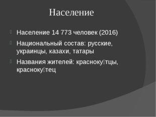 Население Население 14773человек (2016) Национальный состав: русские, украи