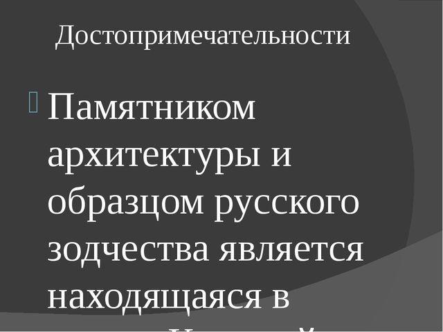 Достопримечательности Памятником архитектуры и образцом русского зодчества яв...