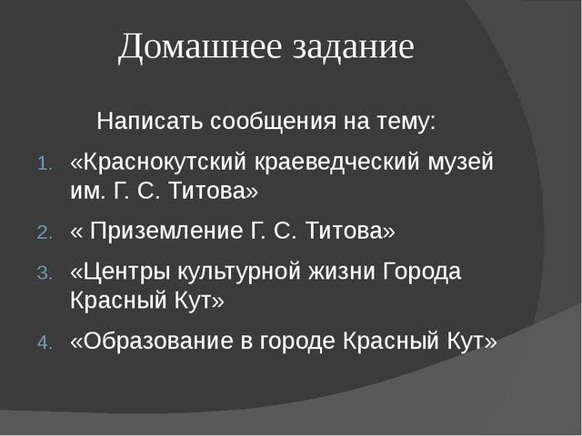 Домашнее задание Написать сообщения на тему: «Краснокутский краеведческий муз...
