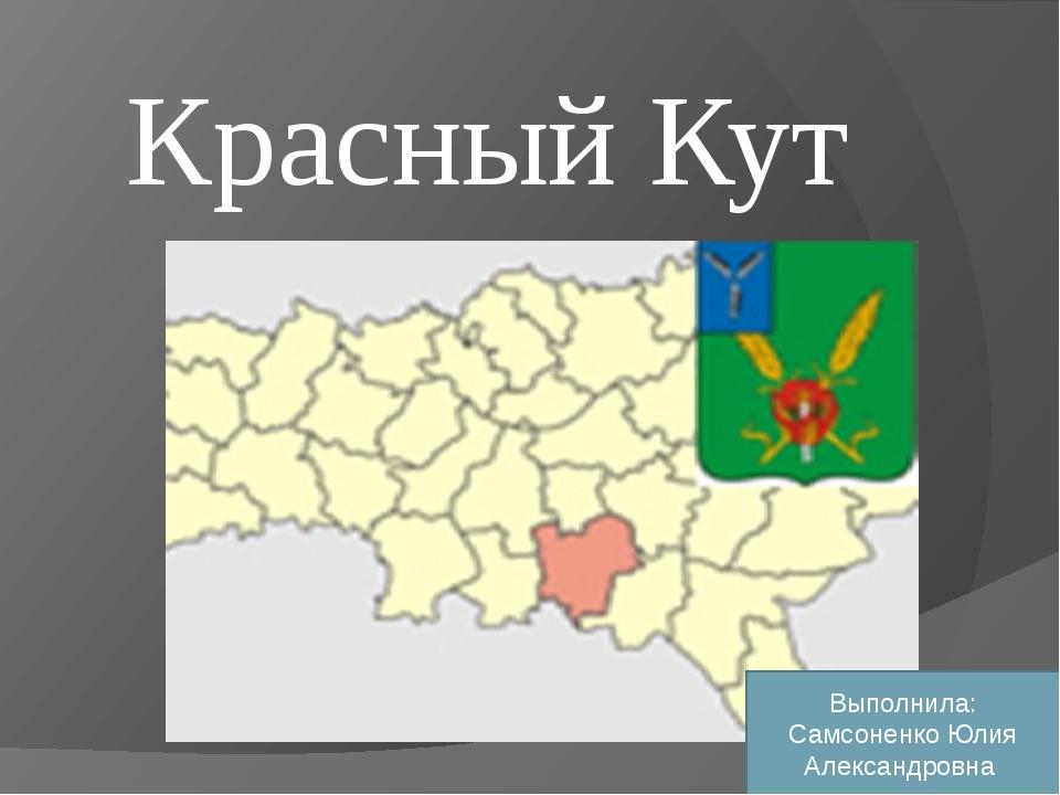 Красный Кут Выполнила: Самсоненко Юлия Александровна