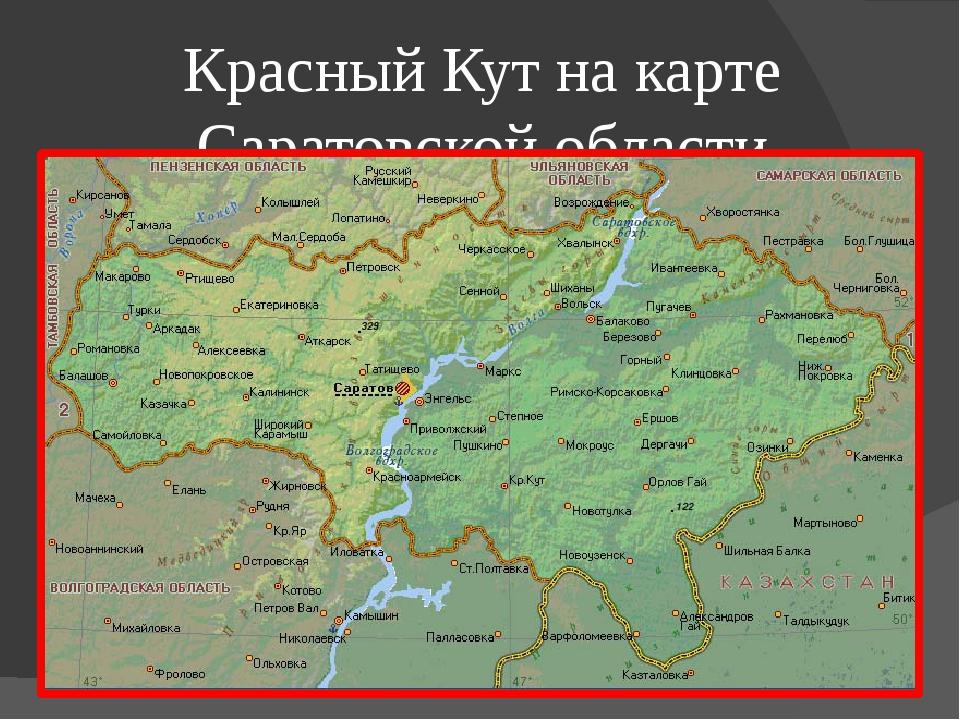 Красный Кут на карте Саратовской области