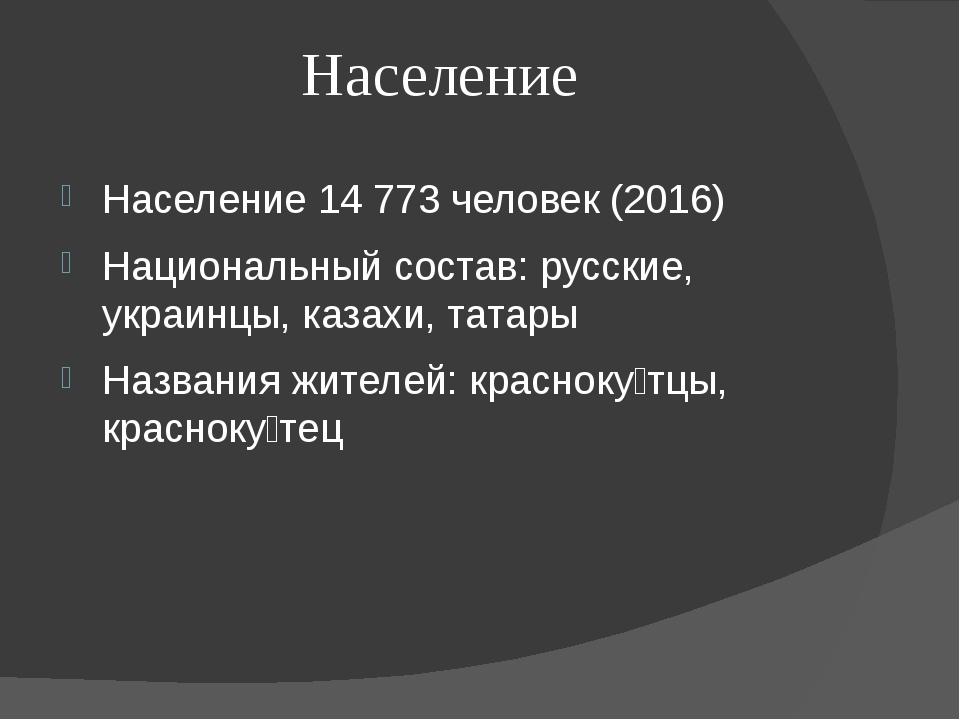 Население Население 14773человек (2016) Национальный состав: русские, украи...
