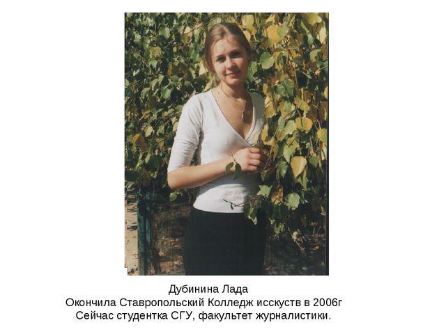 Дубинина Лада Окончила Ставропольский Колледж исскуств в 2006г Сейчас студен...