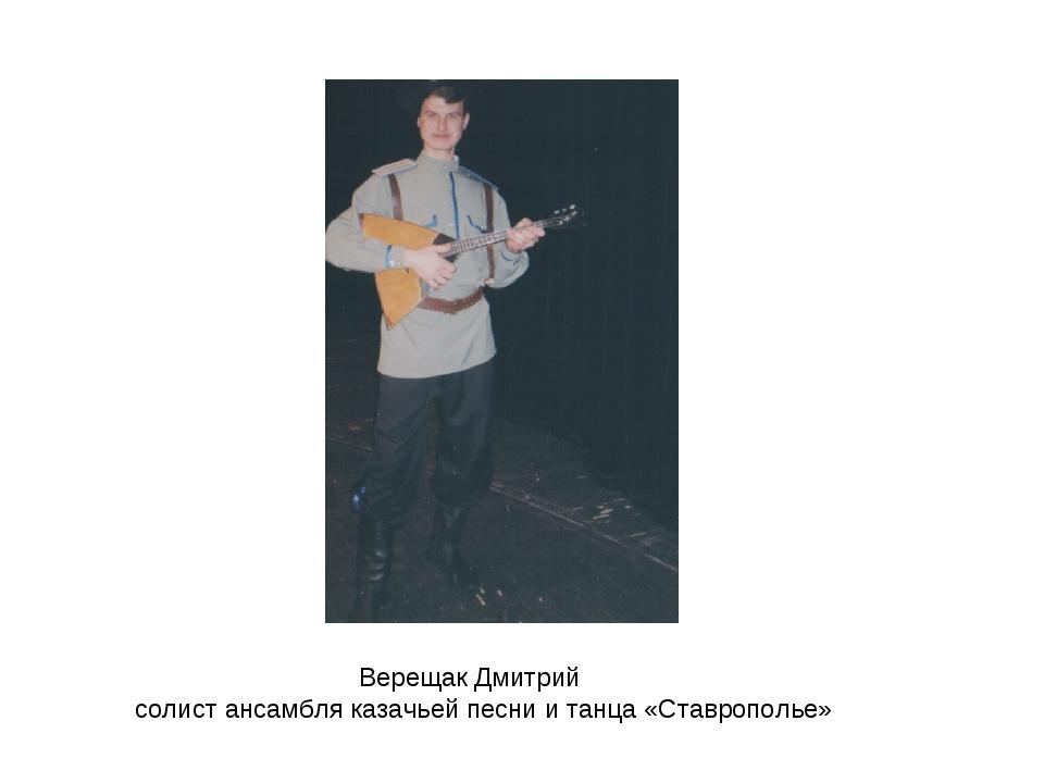 Верещак Дмитрий солист ансамбля казачьей песни и танца «Ставрополье»