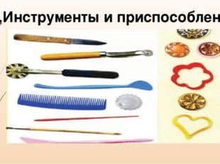 2.Инструменты и приспособления