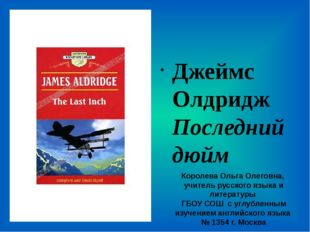 Джеймс Олдридж Последний дюйм Королева Ольга Олеговна, учитель русского языка