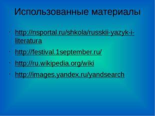 Использованные материалы http://nsportal.ru/shkola/russkii-yazyk-i-literatura