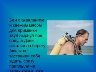 Бен с аквалангом и свежим мясом для приманки акул нырнул под воду, а Дэви ост
