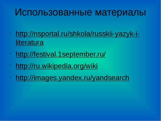 Использованные материалы http://nsportal.ru/shkola/russkii-yazyk-i-literatura...