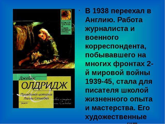 В 1938 переехал в Англию. Работа журналиста и военного корреспондента, побыва...