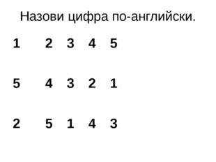Назови цифра по-английски. 12345 5 4321 25143