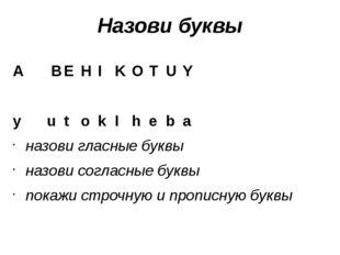 Назови буквы A BEHIKOTUY yutokIheba назови гласные буквы