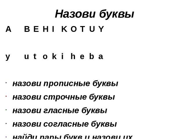 Назови буквы ABEHIKOTUY yutokiheba назови прописные буквы...