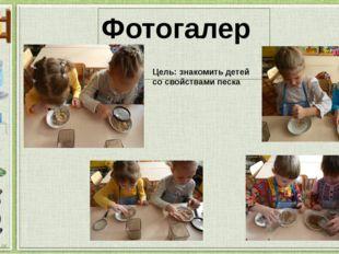 Фотогалерея Цель: знакомить детей со свойствами песка