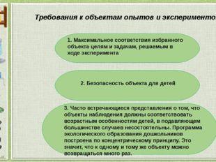 Требования к объектам опытов и экспериментов: 1. Максимальное соответствия и
