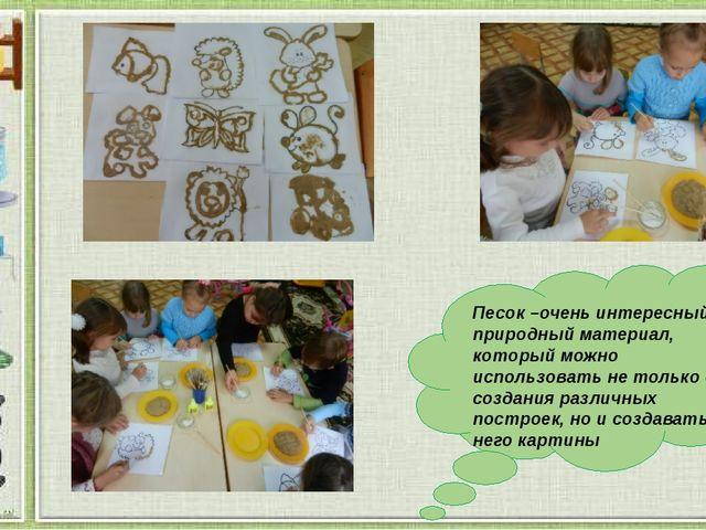 Песок –очень интересный природный материал, который можно использовать не то...
