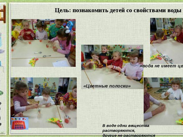 Цель: познакомить детей со свойствами воды В воде одни вещества растворяются,...