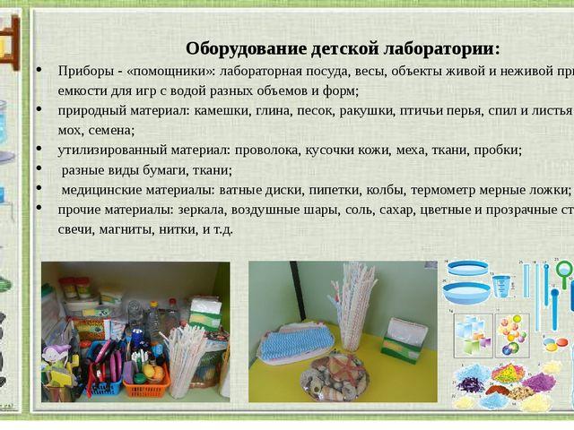 Оборудование детской лаборатории: Приборы - «помощники»: лабораторна...