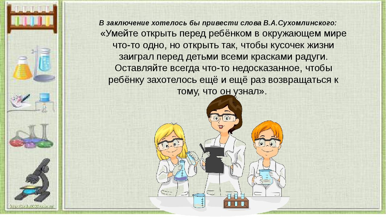 В заключение хотелось бы привести слова В.А.Сухомлинского: «Умейте открыть пе...