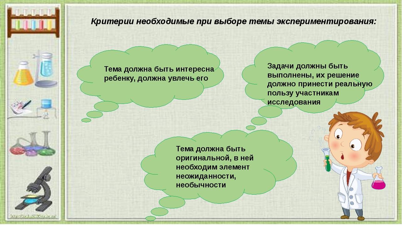 Критерии необходимые при выборе темы экспериментирования: Тема должна быть и...