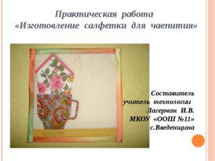 Практическая работа «Изготовление салфетки для чаепития» Составитель учитель