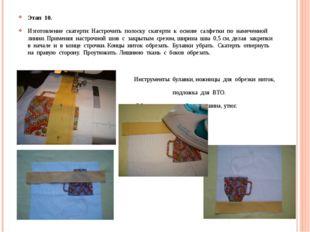Этап 10. Изготовление скатерти: Настрочить полоску скатерти к основе салфетки