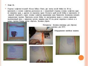 Этап 11. Отделка салфетки тесьмой «Косая бейка»: Взять две ленты косой бейки
